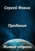 "Обложка книги ""Живые строки"""