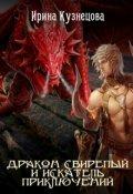 """Обложка книги """"Дракон Свирепый и искатель приключений"""""""