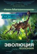 "Обложка книги ""Эволюция"""