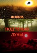 """Обложка книги """" Книга 1. Под тенью луны."""""""