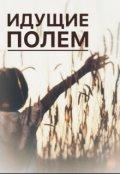 """Обложка книги """"Идущие полем"""""""