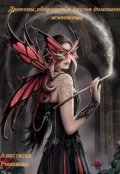 """Обложка книги """"Драконы,оборотни и другие домашние животные."""""""
