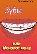 """Обложка книги """"Зубы или монолог жены."""""""