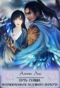 """Обложка книги """"Путь гейши. Возлюбленная Ледяного Беркута"""""""