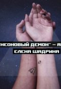 """Обложка книги """"Неоновый демон"""""""