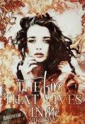 """Обложка книги """"Огонь, живущий во мне."""""""