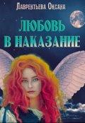 """Обложка книги """"Любовь в наказание"""""""