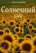 """Обложка книги """"Солнечный удар"""""""