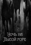 """Обложка книги """"Ночь на Лысой горе"""""""