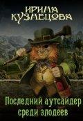"""Обложка книги """"Последний аутсайдер среди злодеев"""""""
