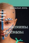 """Обложка книги """"Антапкины рассказы"""""""