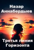 "Обложка книги ""Третья линия горизонта"""