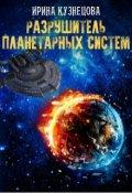 """Обложка книги """"Разрушитель планетарных систем"""""""