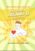 """Обложка книги """"Как найти любимую работу? Руководство к действию"""""""