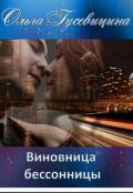 """Обложка книги """"Виновница бессонницы """""""