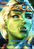 """Обложка книги """"Агрина, дочь вождя южных орков. 2 книга."""""""