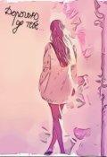 """Обкладинка книги """"Дорогою до тебе..."""""""