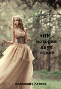 """Обложка книги """"Лик- история двух судеб"""""""