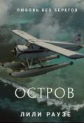 """Обложка книги """"Остров """""""