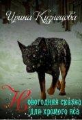 """Обложка книги """"Новогодняя сказка для хромого пса"""""""
