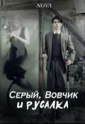"""Обложка книги """"Серый, Вовчик и Русалка"""""""
