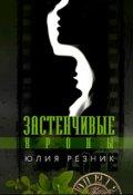 """Обложка книги """"Застенчивые кроны"""""""