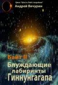 """Обложка книги """"Байт 2. Блуждающие лабиринты Гиннунгагапа."""""""