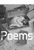 """Обложка книги """"Poems. Хранилище в пыльной коробке."""""""