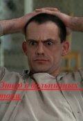 """Обложка книги """"Этюд в больничных тонах"""""""