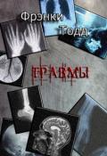 """Обложка книги """"Травмы"""""""