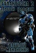 """Обложка книги """"Галактиона. Книга 2: Поиск Ульдан"""""""