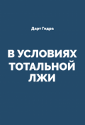 """Обложка книги """"В Условиях Тотальной Лжи"""""""