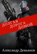 """Обложка книги """"Долгая дорога домой"""""""