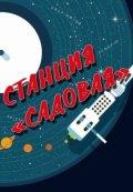 """Обложка книги """"Станция """"Садовая"""""""""""
