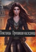 """Обложка книги """"Повстанцы:пропавшая наследница."""""""