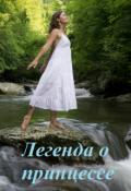 "Обложка книги ""Легенда о принцессе ( Мултномах)"""
