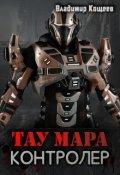 """Обложка книги """"Тау Мара-02. Контролер"""""""