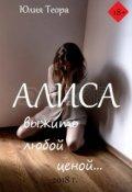 """Обложка книги """"Алиса"""""""