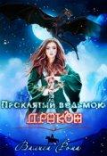 """Обложка книги """"Проклятый ведьмою дракон"""""""