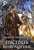 """Обложка книги """"Пустошь-3. Возвращение"""""""