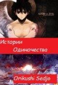"Обложка книги ""Одинокий демон"""