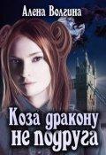 """Обложка книги """"Коза дракону не подруга"""""""