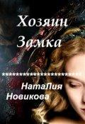 """Обложка книги """"Хозяин замка"""""""