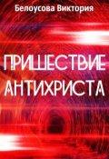 "Обложка книги ""Пришествие Антихриста"""