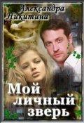 """Обложка книги """"Мой личный зверь"""""""