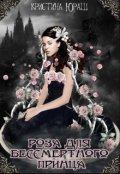 """Обложка книги """"Роза для бессмертного принца"""""""