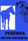 "Обложка книги ""Ребекка"""
