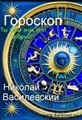 """Обложка книги """"Эротическо-юмористический гороскоп для женщин. Весна"""""""