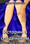 """Обложка книги """"Истории о сладеньком"""""""