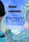 """Обложка книги """"Новая королева"""""""